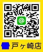 アトリエダーシャ戸ヶ崎店LINE友達登録