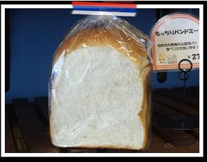 もっちり米粉入りパンドミー