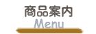 パン商品紹介