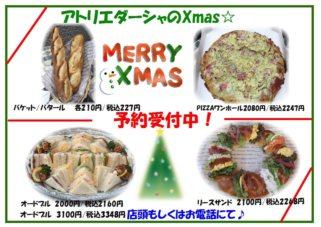 水元戸ヶ崎パン屋アトリエダーシャクリスマス予約