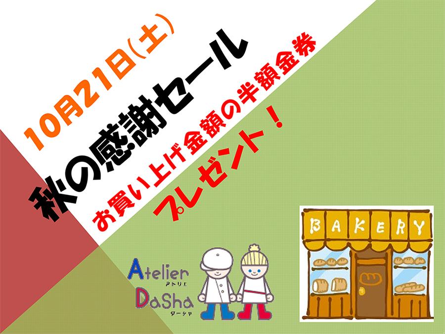手作りパン屋アトリエダーシャ戸ヶ崎店記念感謝セール