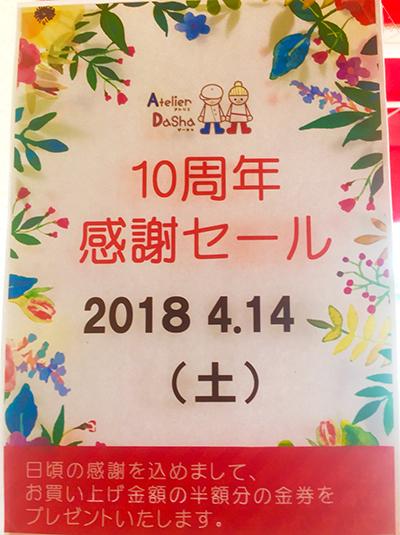手作りパン屋アトリエダーシャ水元本店春の感謝セール