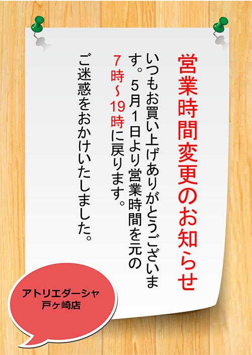 手作りパン屋アトリエダーシャ戸ヶ崎店営業時間変更