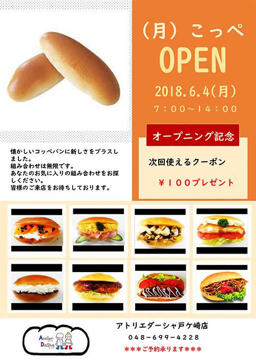 手作りパン屋アトリエダーシャ戸ヶ崎店月曜日限定でコッペ屋さんコッペパンに好きなものはさんで