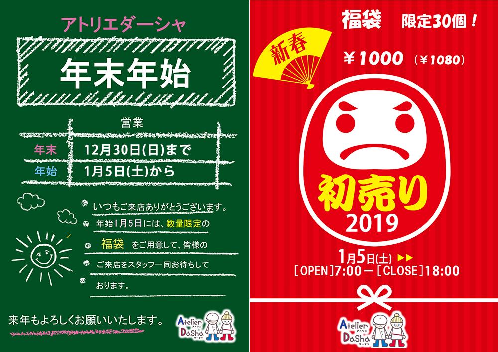 手作りパン屋アトリエダーシャ水元本店戸ヶ崎店年末年始冬期休暇2019年