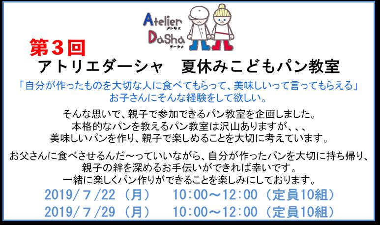 手作りパン屋アトリエダーシャ戸ヶ崎店恒例第3回夏休みこどもパン教室開催決定!