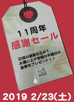 手作りパン屋アトリエダーシャ水元本店11周年記念セールセール半額金券プレゼント