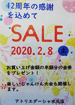 手作りパン屋アトリエダーシャ水元本店12周年記念セール半額金券プレゼント