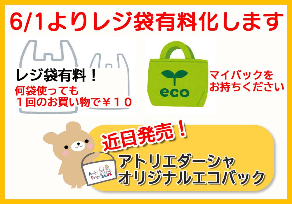 6月1日よりレジ袋有料化オリジナルエコバック、近日発売