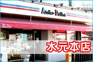 焼き立てパン屋アトリエダーシャ葛飾区水元本店