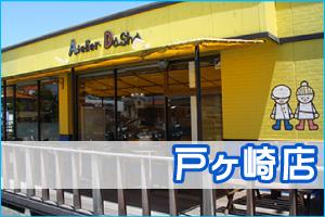 焼き立てパン屋アトリエダーシャ三郷市戸ヶ崎店