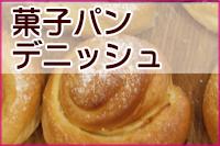 菓子パンデニッシュクロワッサン
