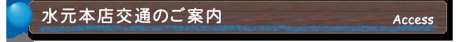 自家製パンアトリエダーシャ葛飾区水元本店情報