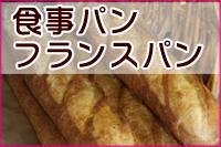 食パンフランスパン