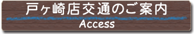 自家製パンアトリエダーシャ埼玉県三郷市戸ヶ崎店情報