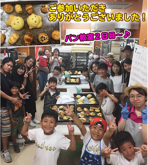 手作りパン屋アトリエダーシャ戸ヶ崎店恒例第3回夏休みこどもパン教室開催!